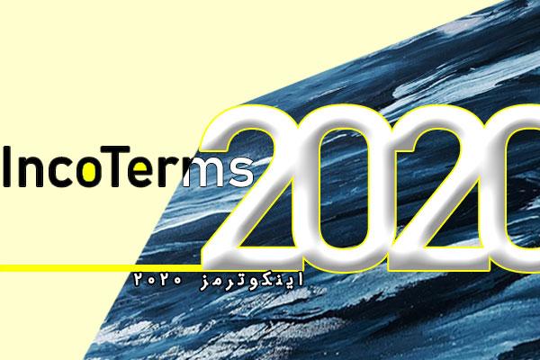 متن اصلی اینکوترمز 2020