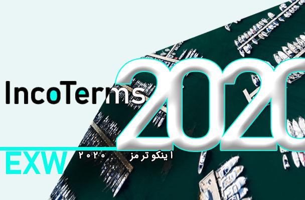 تعریف ترم EXW در جدیدترین نسخه اینکوترمز | اینکوترمز 2020