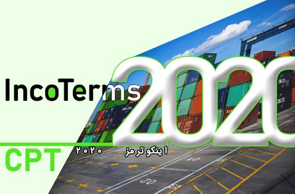 تعریف ترم CPT در جدیدترین نسخه اینکوترمز | اینکوترمز 2020
