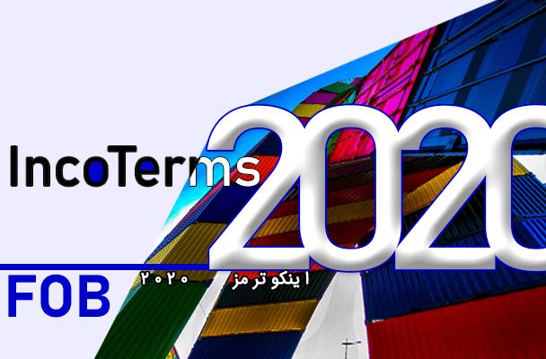 تعریف ترم FOB در جدیدترین نسخه اینکوترمز | اینکوترمز 2020