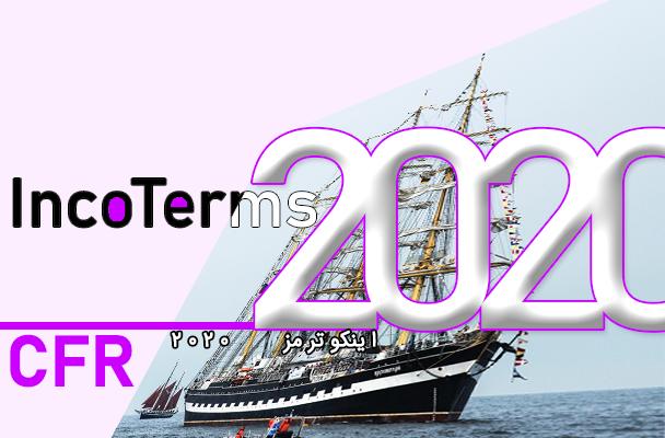تعریف ترم CFR در جدیدترین نسخه اینکوترمز   اینکوترمز 2020